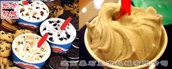dq冰淇淋機5.jpg